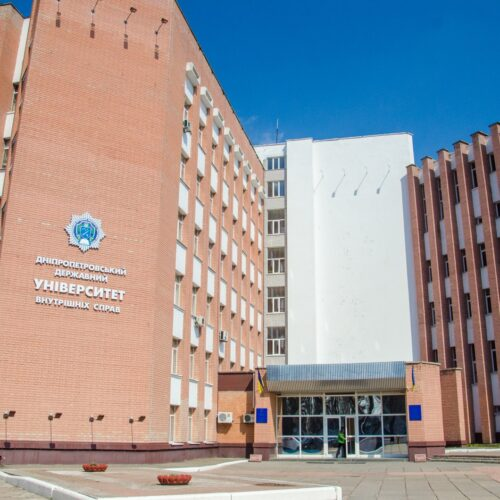 Université d'État des affaires intérieures de Dnipropetrovsk