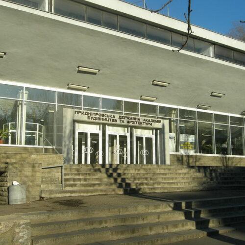 Académie d'État de genie civil et d'architecture de Prydniprovsk (PSACEA)